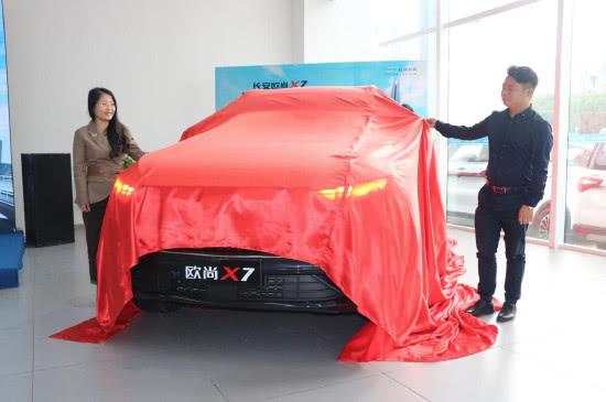 新晋紧凑型SUV长安欧尚X7预售 7.99万起