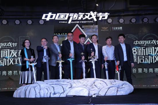 中国游戏节启动仪式现场图片