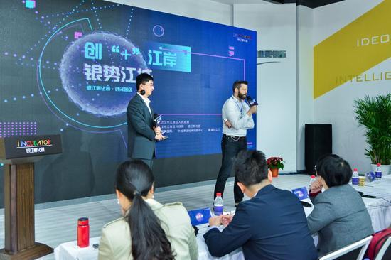 """银江孵化器引入海外高科项目在""""黄浦创立方""""路演"""