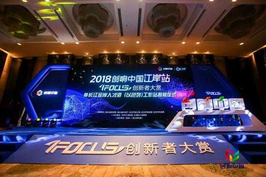 2018创响中国江岸站——i FOCUS创新者大赏