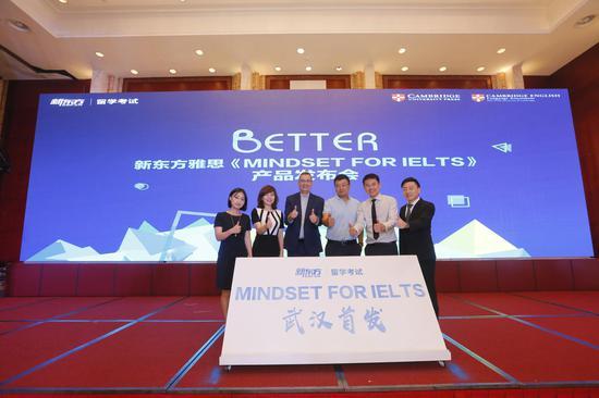 《Mindset for IELTS》发布仪式
