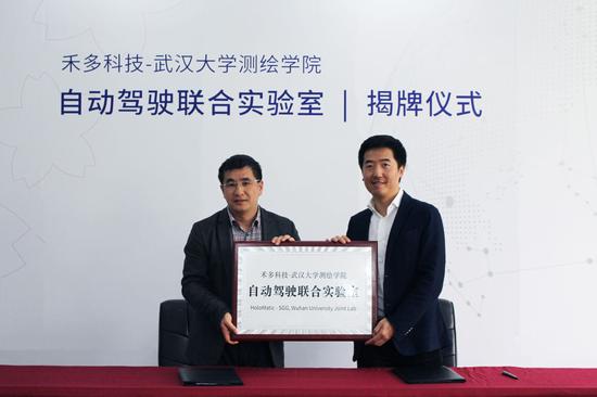 武汉大学测绘学院院长姚宜斌、禾多科技创始人兼CEO倪凯为联合实验室揭牌