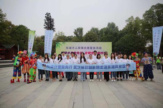 东湖风景区举办万人环保志愿宣言活动