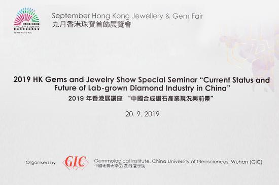 """中国地质大学(武汉)珠宝学院直击""""中国合成钻石产业现况与前景""""专题讲座"""