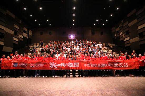 中国银联湖北分公司举办《我和我的祖国》观影活动