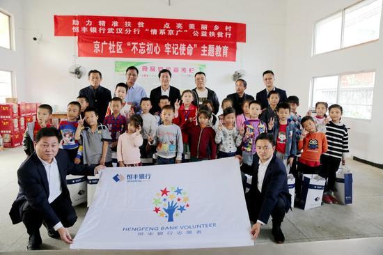 恒丰银行武汉分行  赴麻城京广社区开展扶贫助学活动