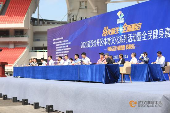 武汉经开区体育文化系列活动暨全民健身嘉年华启动