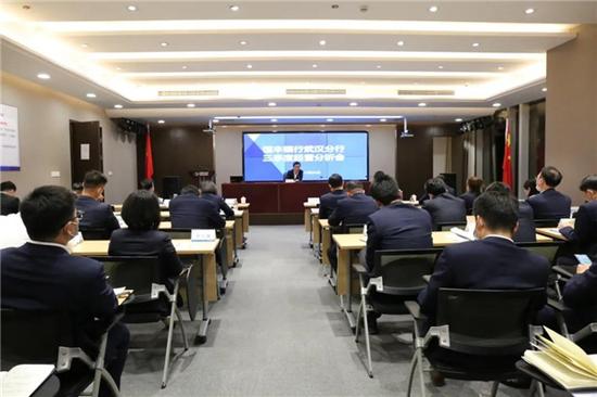 冲刺全年目标任务!恒丰银行武汉分行召开2020年三季度经营分析会