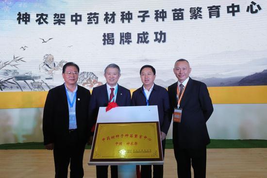 中国神农架中药材种子种苗繁育中心揭牌成立