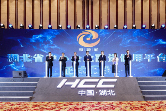 """湖北省中小企业融资信用平台""""鄂融通""""发布仪式"""