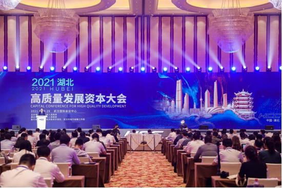 2021湖北高质量发展资本大会开幕,湖北省人民政府副省长宁咏致辞