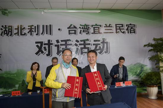 利川市白鹊山民宿培训基地与台湾宜兰县乡村民宿协会签订民宿培训协议
