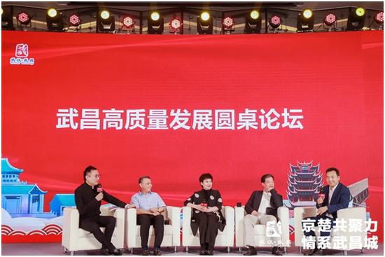 武昌高质量发展圆桌论坛