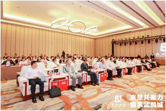 2021年武汉市武昌区招商推介会北京专场