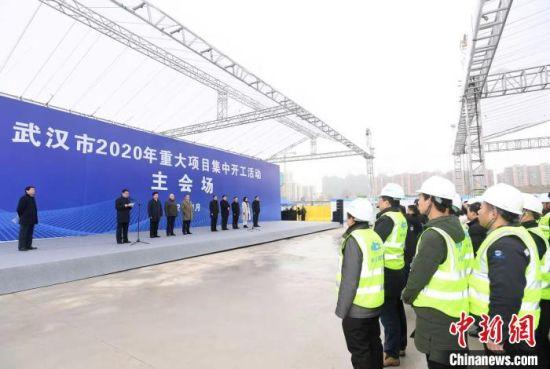 图为武汉市2020年重大项目集中开工现场 周超 摄