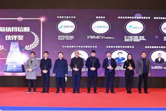 东风畅行成功举办2020信赖人物盛典