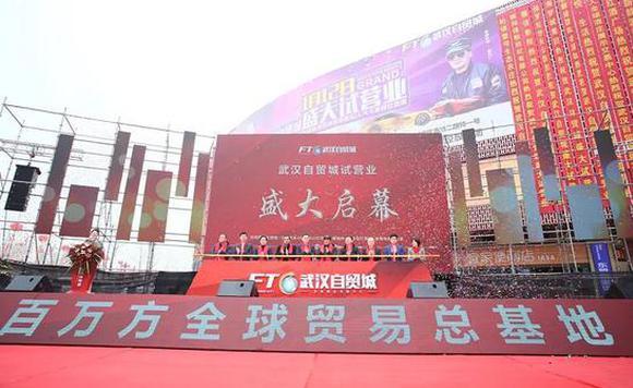 武汉自贸城试营业庆典圆满举办