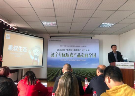 果叔生态农业有限公司华中区总经理张宇演讲