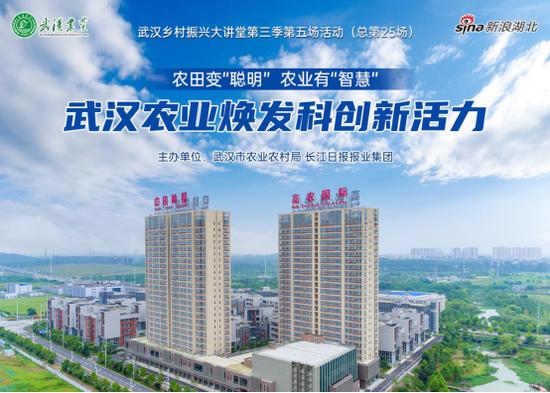 乡村振兴大讲堂邀您走进武汉国家现代农业产业科技创新中心