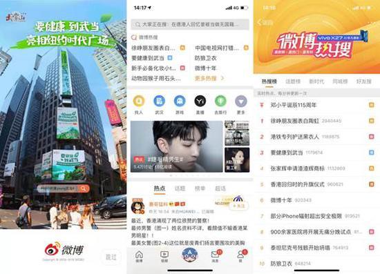 武当山微博开机海报定向国内及登上微博热搜榜