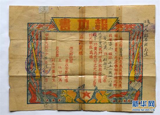 张富清当年的报功书(3月30日翻拍)。新华社记者 程敏 摄