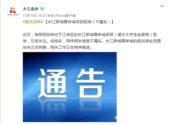网传留汉大学生安居房取消?武汉官方辟谣