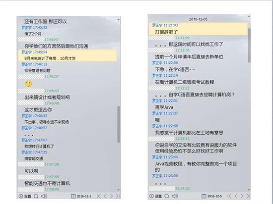 2016年12月,罗正宇在大学QQ群里的聊天记录。