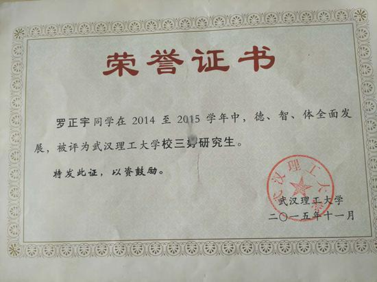 罗正宇读研究生时获得的荣誉证书。