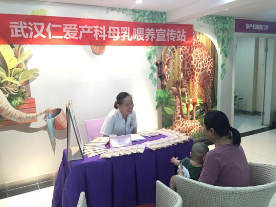 武汉仁爱医院产科母乳喂养宣传站