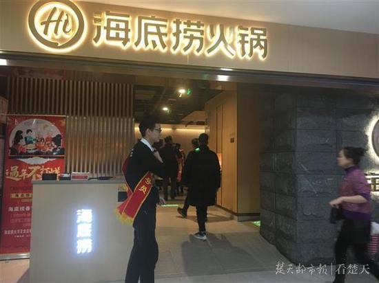 武汉一海底捞火锅店播放不雅视频 店方称原因在调查