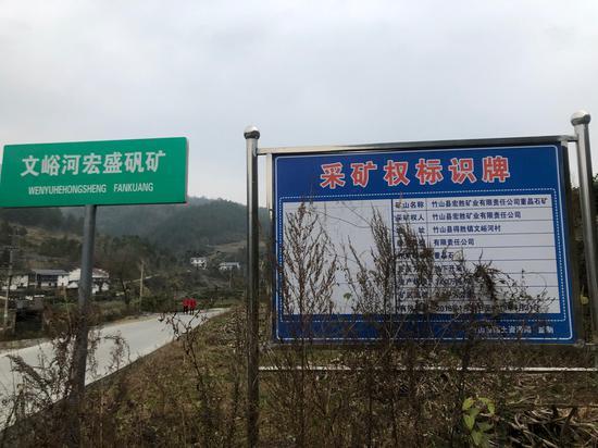 宏胜矿业采矿权标志牌