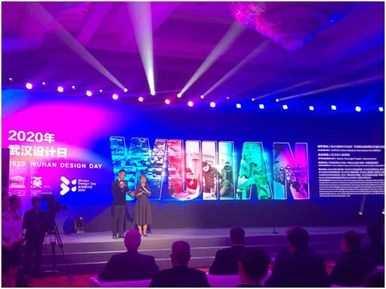2020武汉设计日暨武汉设计发布盛典成功举办
