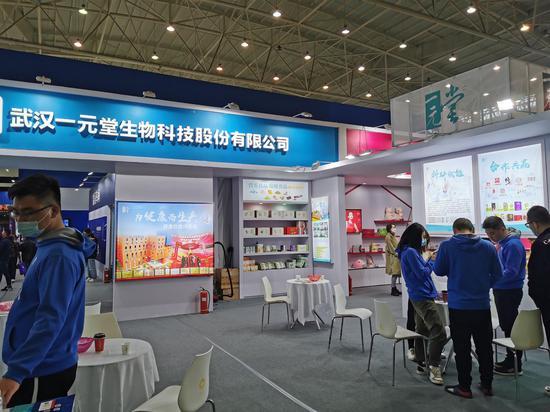 一元堂集团亮相第二届世界大健康博览会