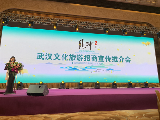 云南腾冲文化旅游招商宣传推介会在武汉举行
