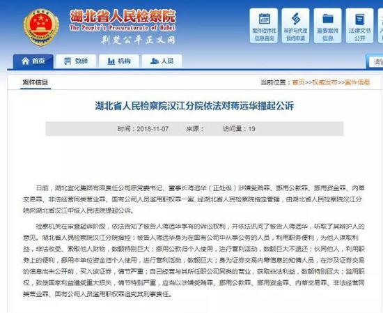 湖北省人民检察院网站截图