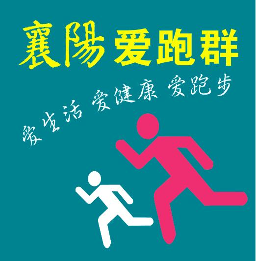 襄阳爱跑跑团