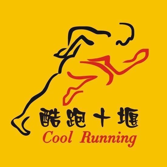 跑团logo 十堰