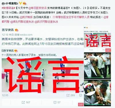 网传谣言微博截图