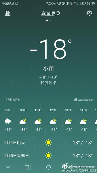 华为部分手机预报湖北 18 天气提供商数据出问题