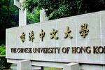 香港中文大学将来湖北招生 高分考生最高奖76万港元