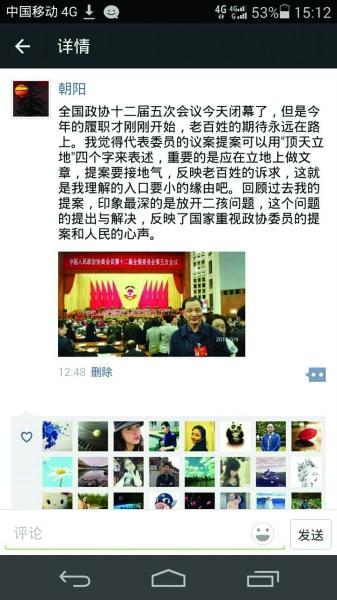 """杨占秋委员的微信""""朋友圈"""""""