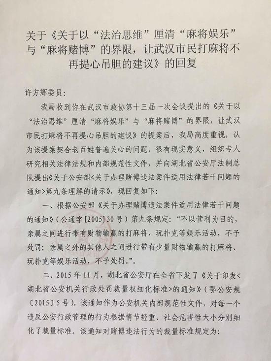 武汉市公安局治安管理局回复函