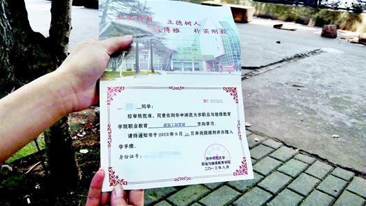 女生300分被华中师范录取 读完4年却拿到专科