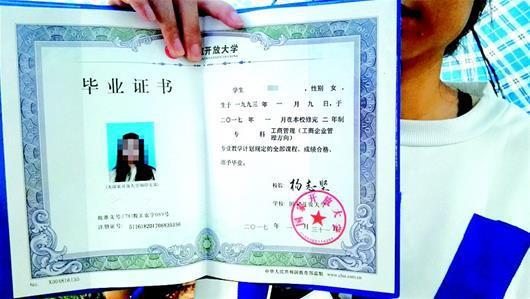 女生300分被华中师范录取 读完4年却拿到专科毕业证