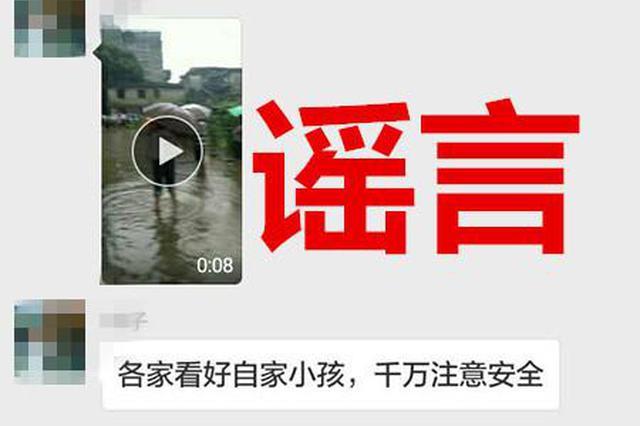 """咸宁网安部门处置一起""""洪谣"""" 对其行政拘留5日"""