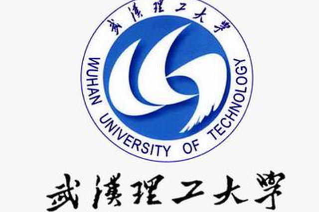 武汉理工大招生有三个变化 进校后有3次调专业机会