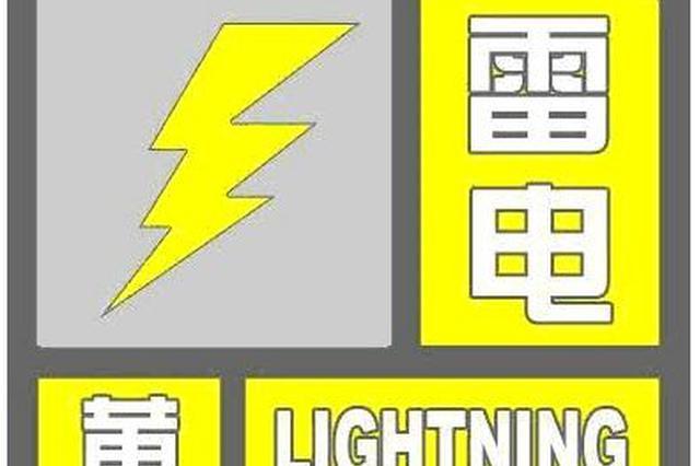 湖北多地发布雷电黄色预警 未来6小时雷电伴大风