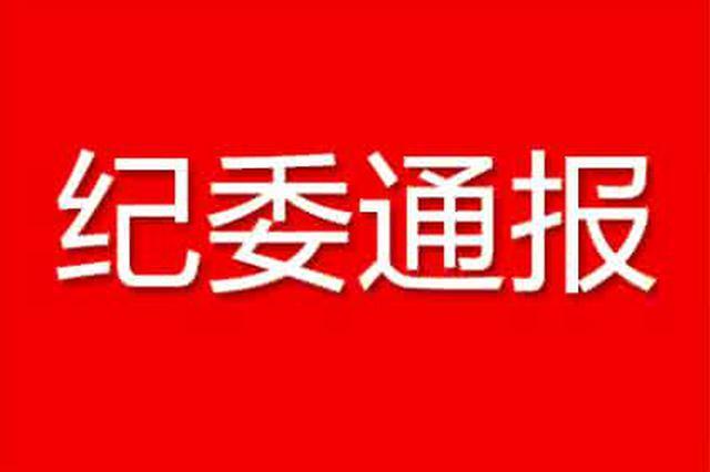湖北市州纪委通报39起典型问题 涉及襄阳十堰等地