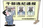 荆州通报2起不重视大数据检查问题 5名干部被处分