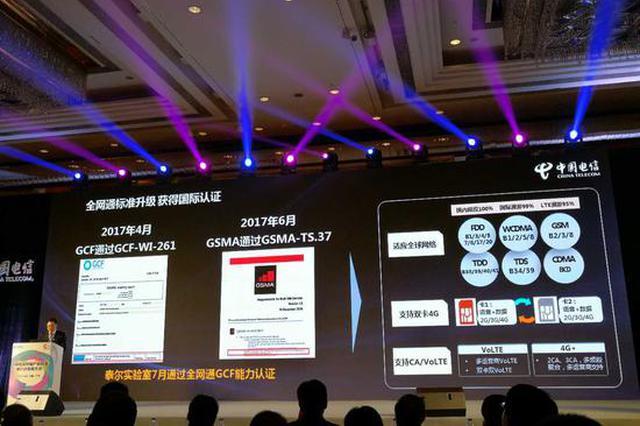 中国电信王国权:全网通终端受欢迎 净推荐值提升46%